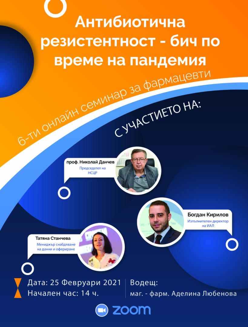 6-ти онлайн семинар за фармацевти