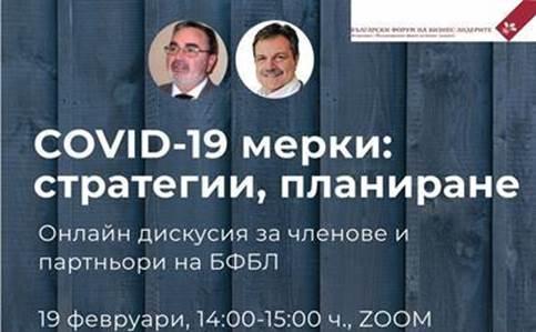 Онлайн дискусия – Covid-19 мерки – стратегии, планиране